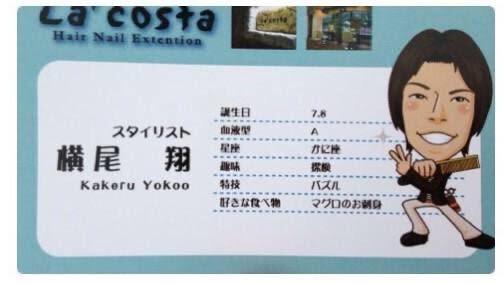 横尾渉さん次男の名刺と思われる画像