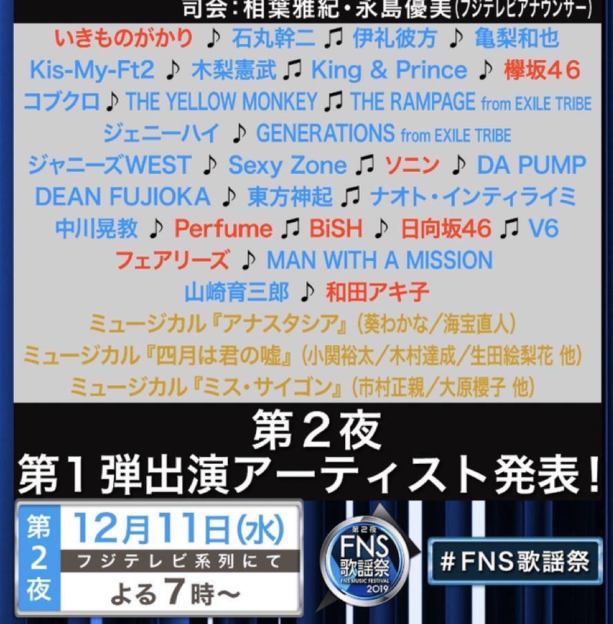 FNS歌謡祭画像1