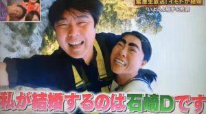 イモトさんと石崎さん画像