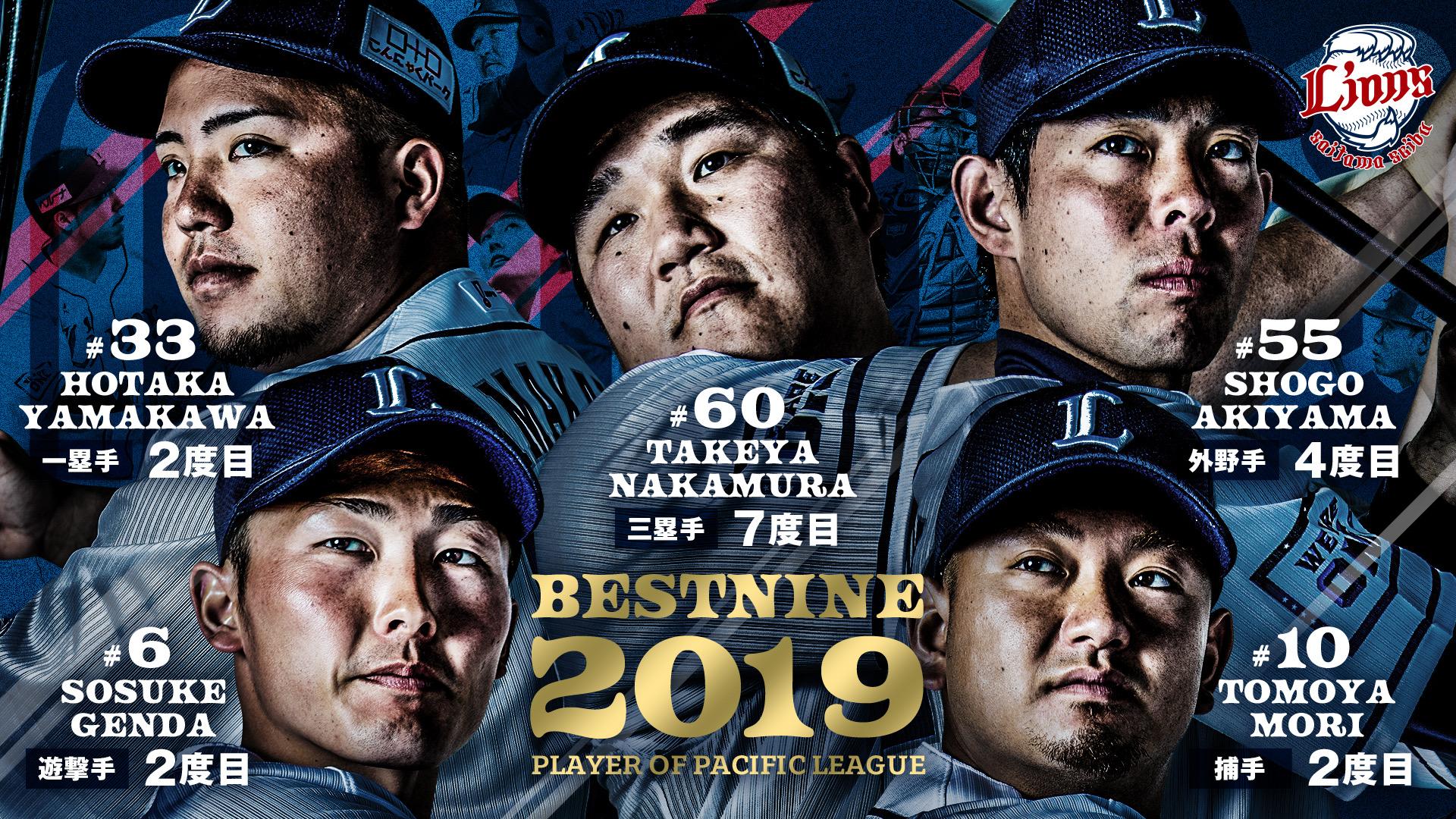 ナイン 2019 ベスト