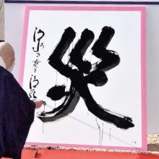 今年 の 漢字 予想