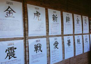 今年の漢字歴代一覧画像
