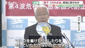 兵庫県のうちわ会食画像