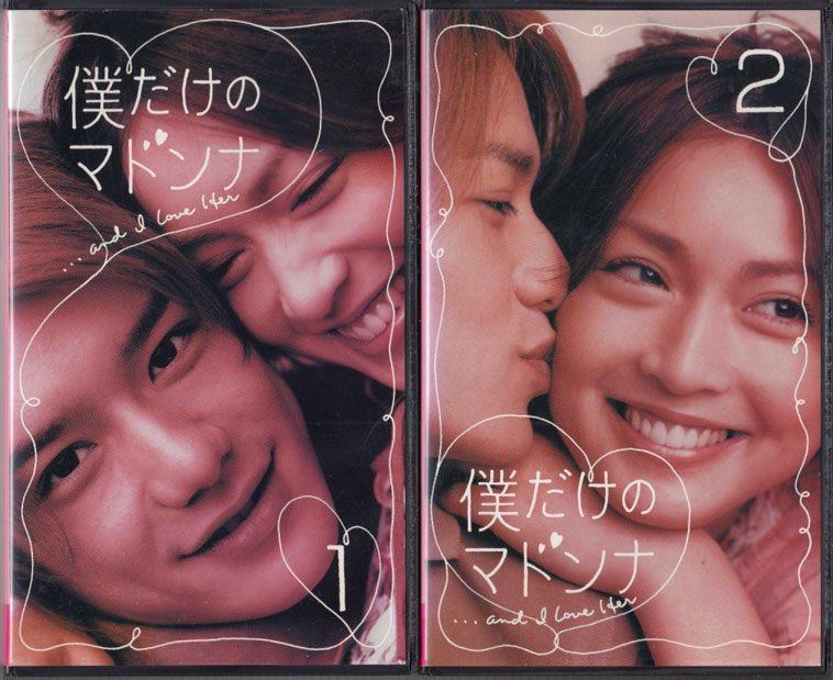 長谷川京子さんとタッキーの『僕だけのマドンナ』画像2