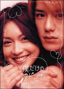長谷川京子さんとタッキーの『僕だけのマドンナ』画像1