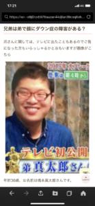 橋本マナミさんおとうとさん画像