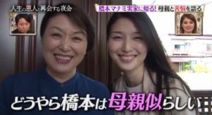 橋本マナミさんと母親画像3